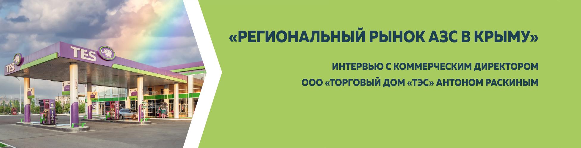 Интервью с Антоном Раскиным