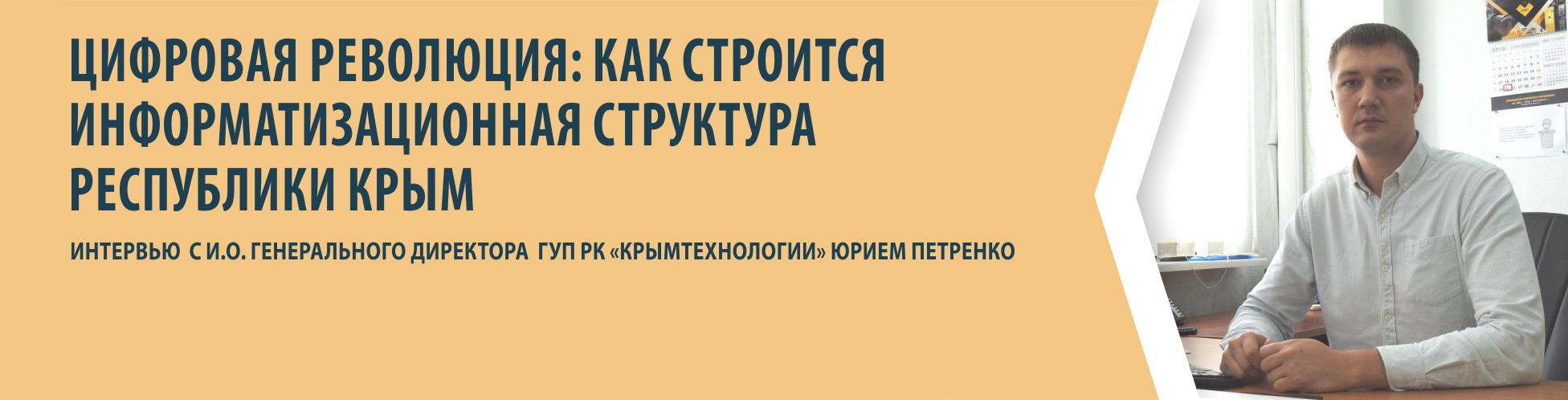 Интервью с Юрием Петренко