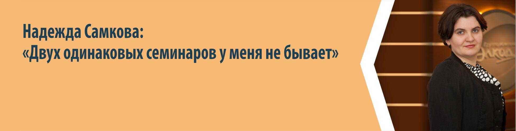 Интервью с Надеждой Самковой