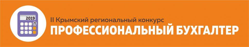 Профессиональный бухгалтер: Крым