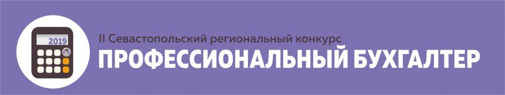 Профессиональный бухгалтер: Севастополь