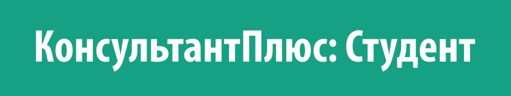 КонсультантПлюс: Студент
