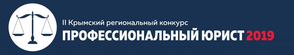 Профессиональный юрист: Крым