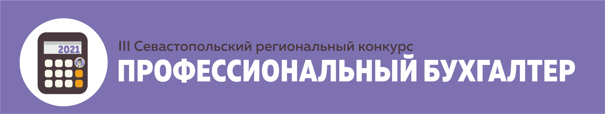 """""""Профессиональный юрист"""" Севастополь"""