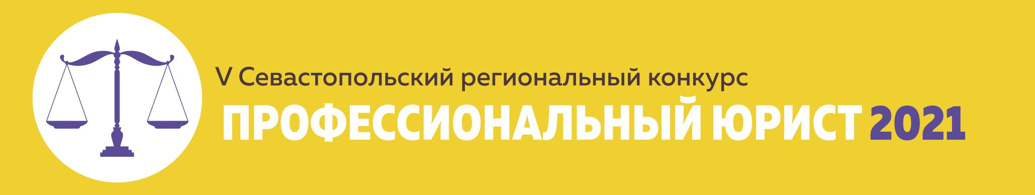 Профессиональный юрист: Севастополь